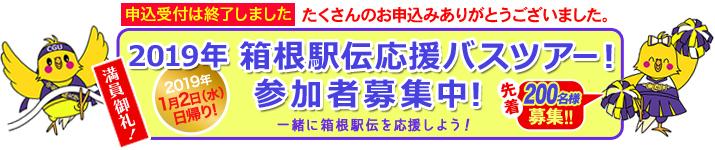 箱根駅伝応援バスツアー2018(受付終了)