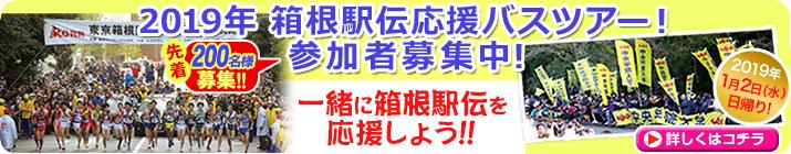 「2019年 箱根駅伝応援バスツアー」一緒に箱根駅伝を応援しよう!