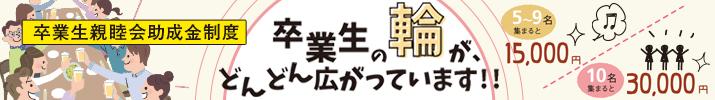 「中央学院大学卒業生親睦会助成金」改定のお知らせ