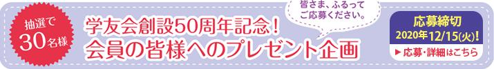 「学友会創設50周年記念!プレゼント企画」のお知らせ